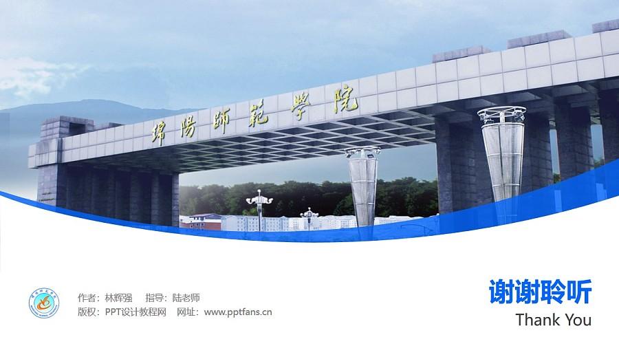 绵阳师范学院PPT模板下载_幻灯片预览图32