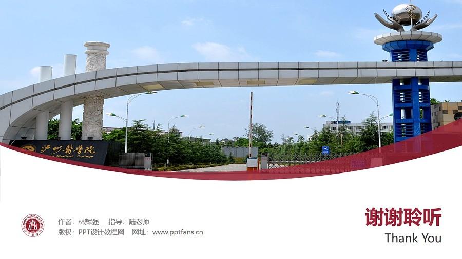 泸州医学院PPT模板下载_幻灯片预览图32