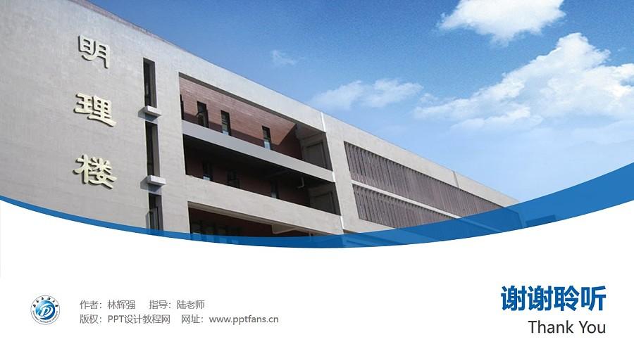 西南石油大学PPT模板下载_幻灯片预览图32