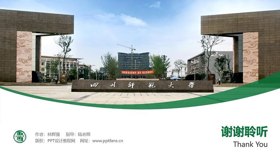 四川师范大学PPT模板_幻灯片预览图32