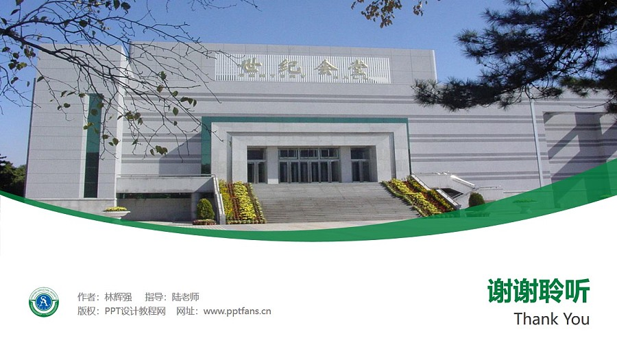沈阳农业大学PPT模板下载_幻灯片预览图32
