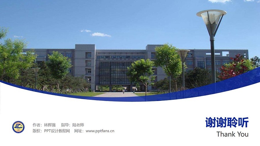 辽宁工业大学PPT模板下载_幻灯片预览图32