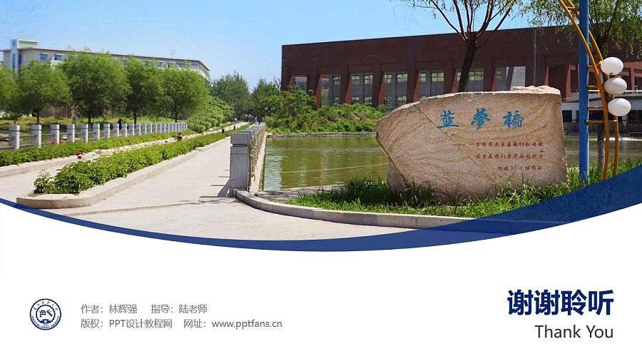 沈阳建筑大学PPT模板下载_幻灯片预览图32