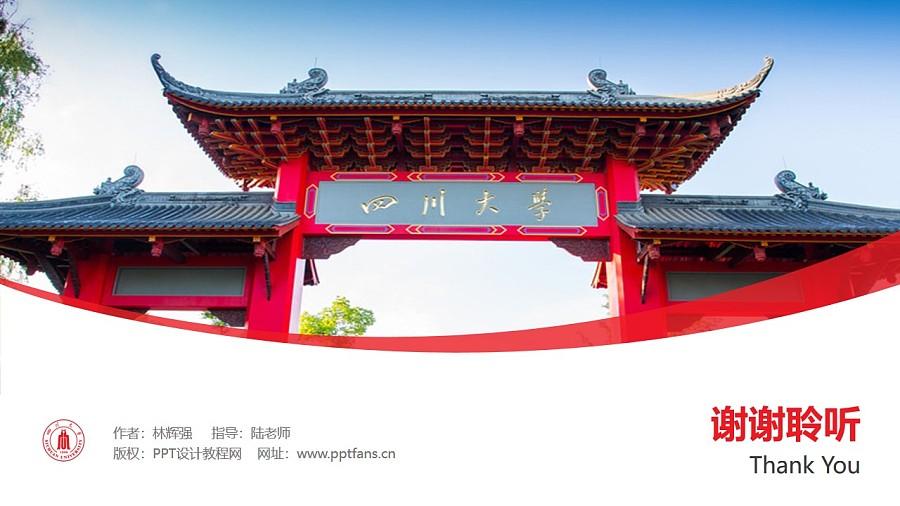 四川大学PPT模板下载_幻灯片预览图32