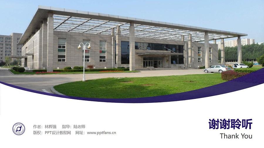 大连工业大学PPT模板下载_幻灯片预览图32