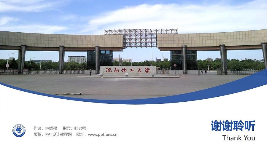 沈阳化工大学PPT模板下载_幻灯片预览图32