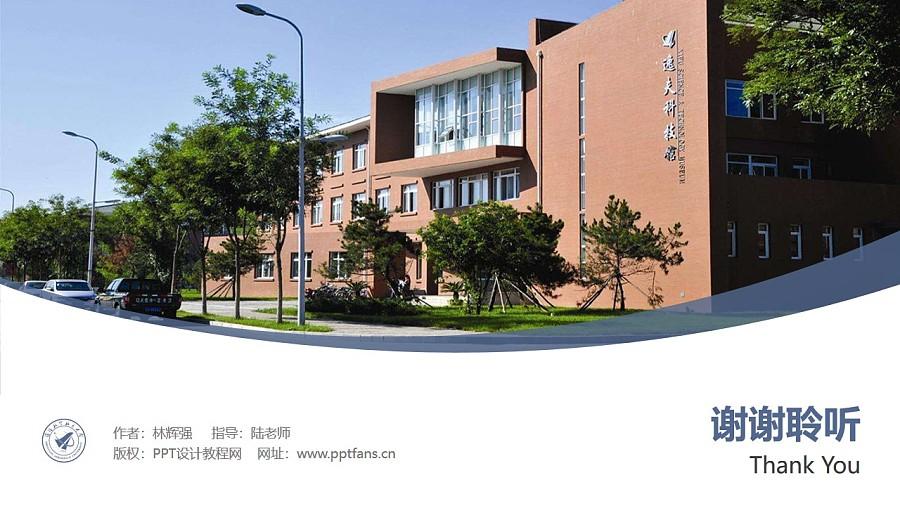 沈阳航空航天大学PPT模板下载_幻灯片预览图32