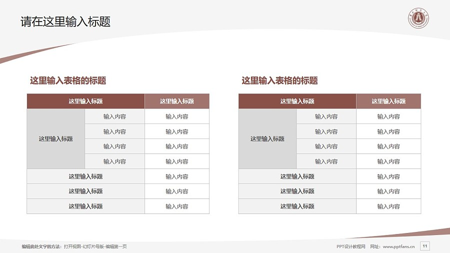 吉林财经大学PPT模板_幻灯片预览图11