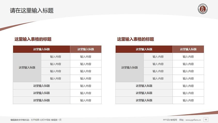 长春师范大学PPT模板_幻灯片预览图11