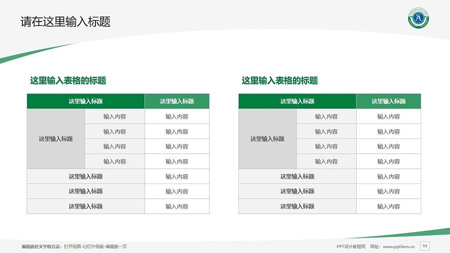 沈阳农业大学PPT模板下载_幻灯片预览图11