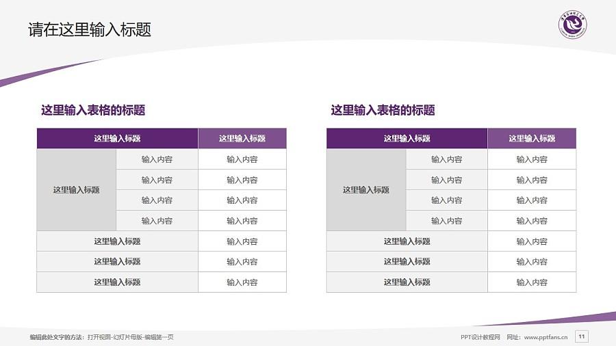 辽宁石油化工大学PPT模板下载_幻灯片预览图11