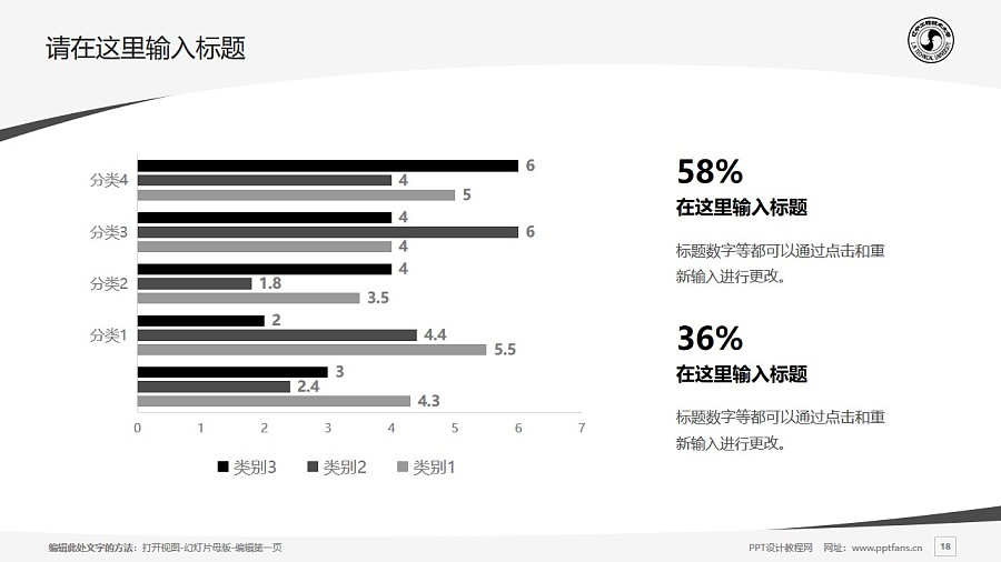 辽宁工程技术大学PPT模板下载_幻灯片预览图18