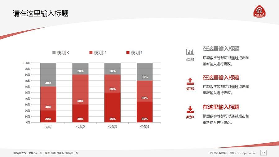 中国医科大学PPT模板下载_幻灯片预览图17