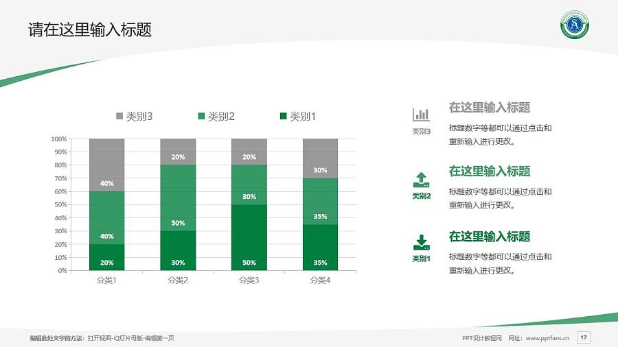 沈阳农业大学PPT模板下载_幻灯片预览图17
