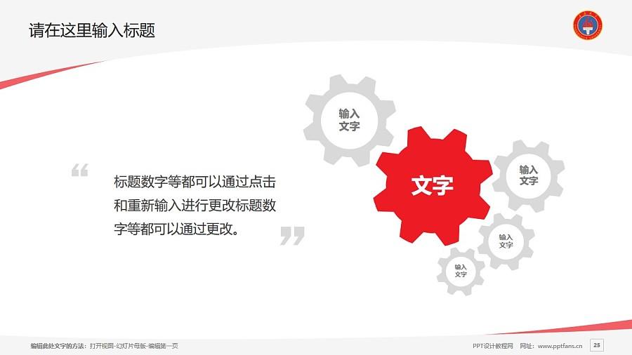 长春大学PPT模板_幻灯片预览图25