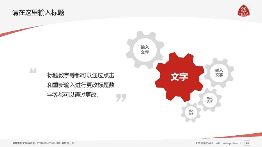 中国医科大学PPT模板下载_幻灯片预览图25