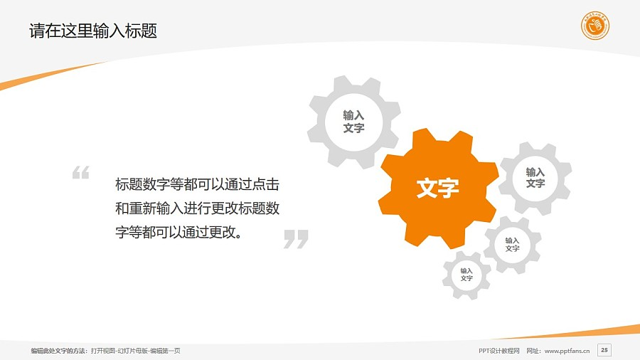 成都信息工程学院PPT模板下载_幻灯片预览图25