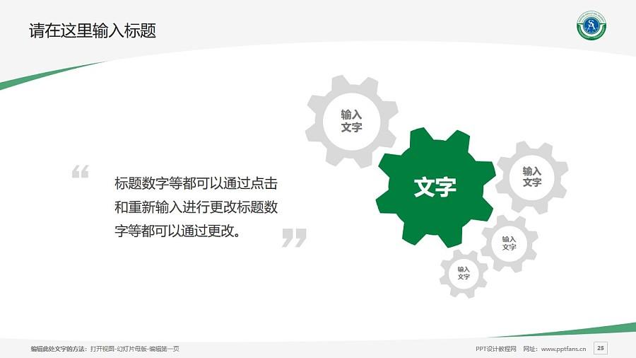 沈阳农业大学PPT模板下载_幻灯片预览图25