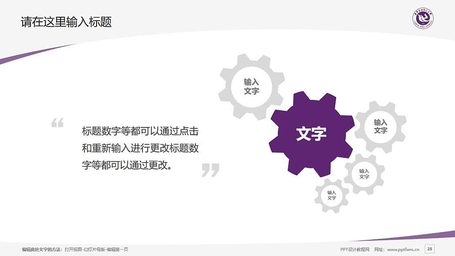 辽宁石油化工大学PPT模板下载_幻灯片预览图25