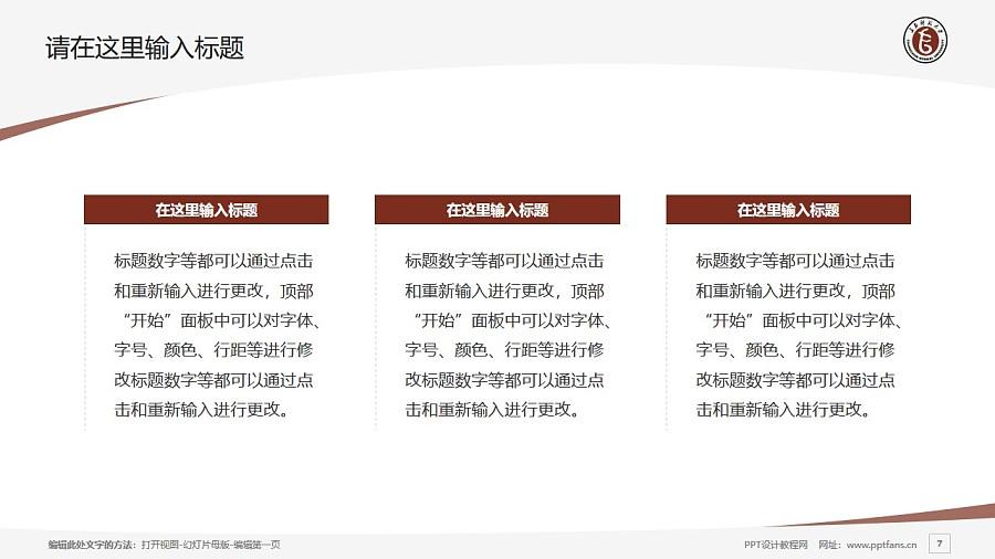 长春师范大学PPT模板_幻灯片预览图7