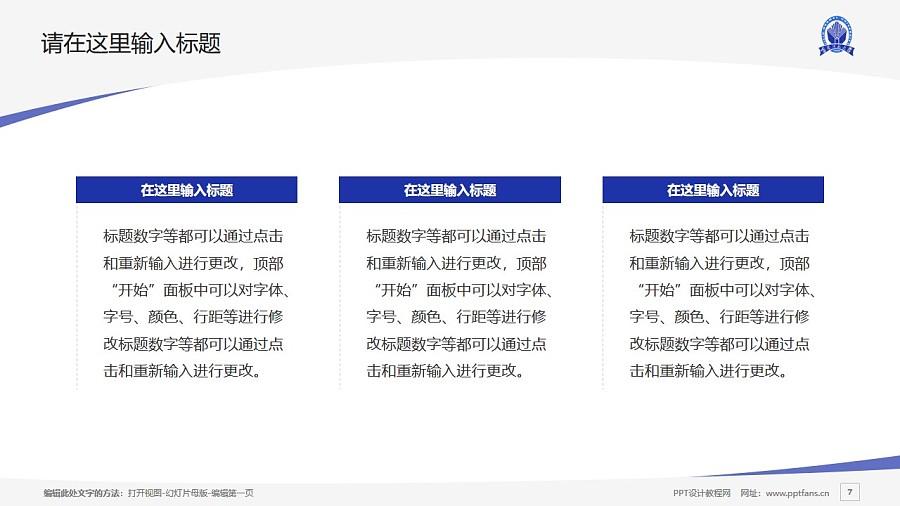 吉林师范大学PPT模板_幻灯片预览图7