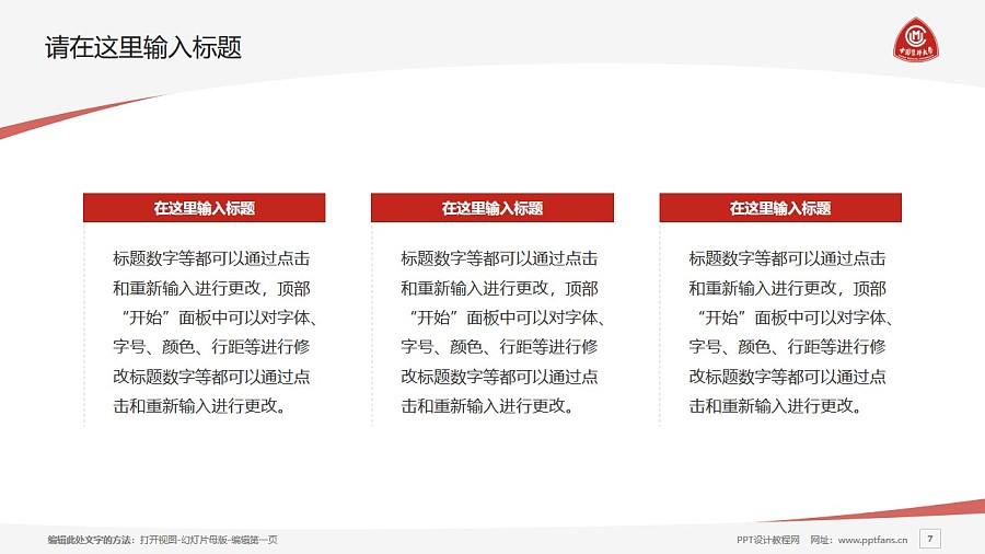 中国医科大学PPT模板下载_幻灯片预览图7