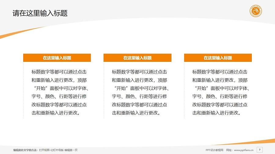成都信息工程学院PPT模板下载_幻灯片预览图7