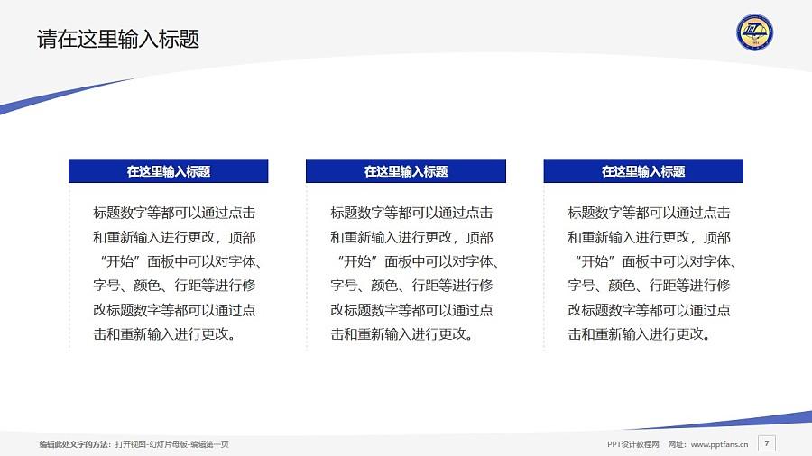 辽宁工业大学PPT模板下载_幻灯片预览图7