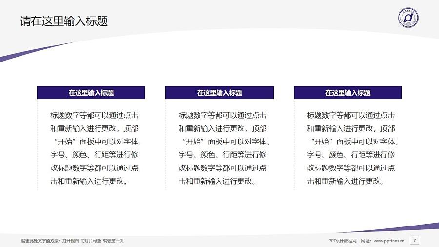 大连工业大学PPT模板下载_幻灯片预览图7
