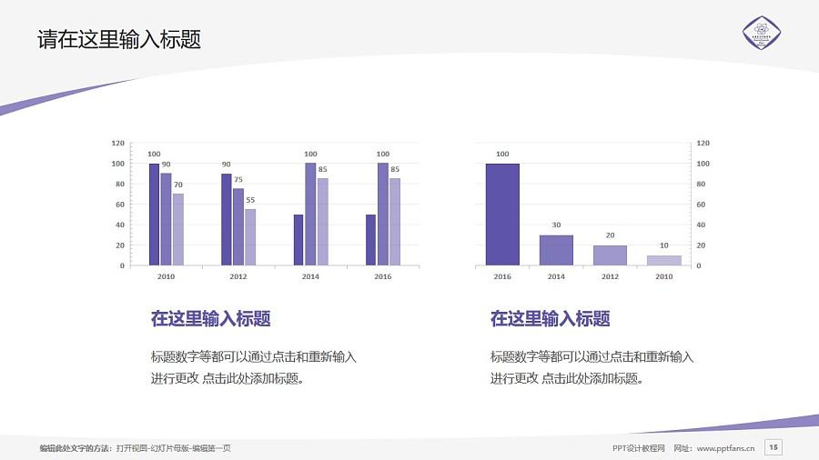 长春东方职业学院PPT模板_幻灯片预览图15