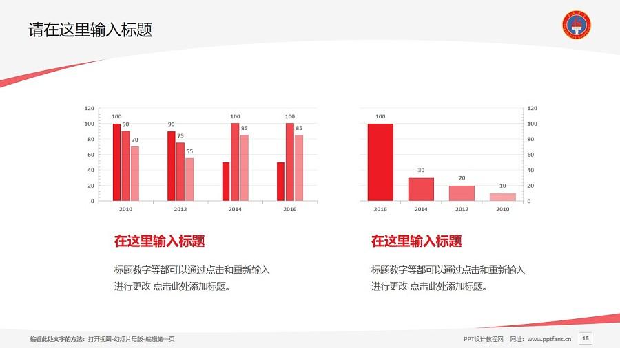 长春大学PPT模板_幻灯片预览图15