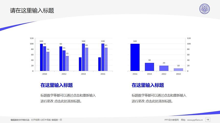 长春中医药大学PPT模板_幻灯片预览图15