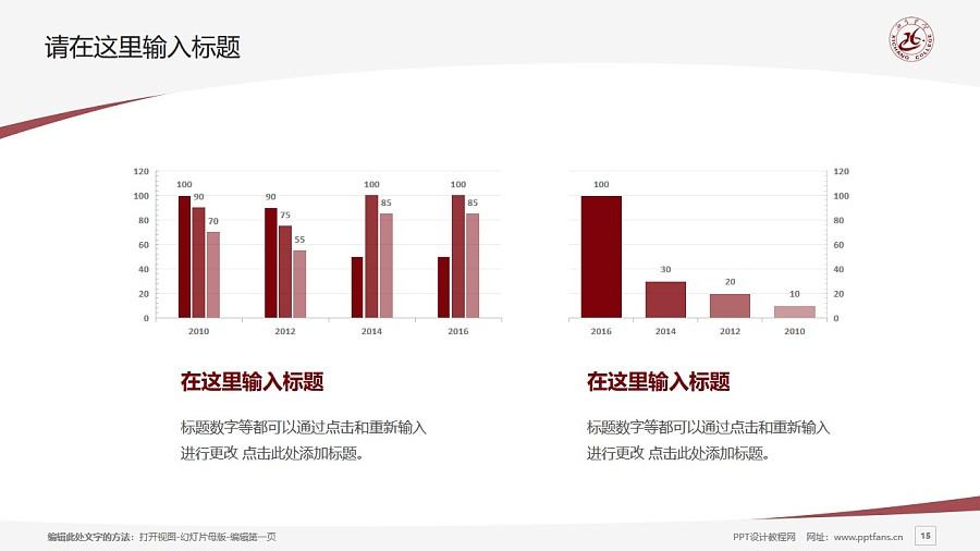 西昌学院PPT模板下载_幻灯片预览图15