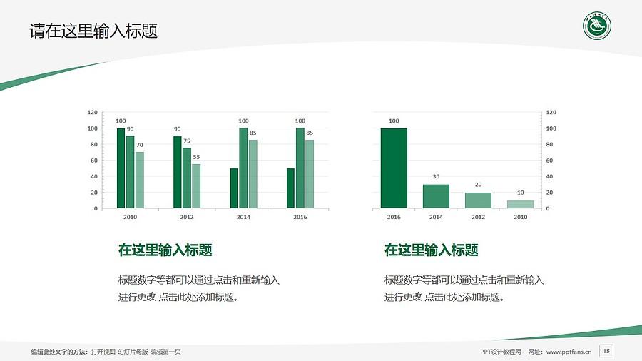 四川理工学院PPT模板下载_幻灯片预览图15