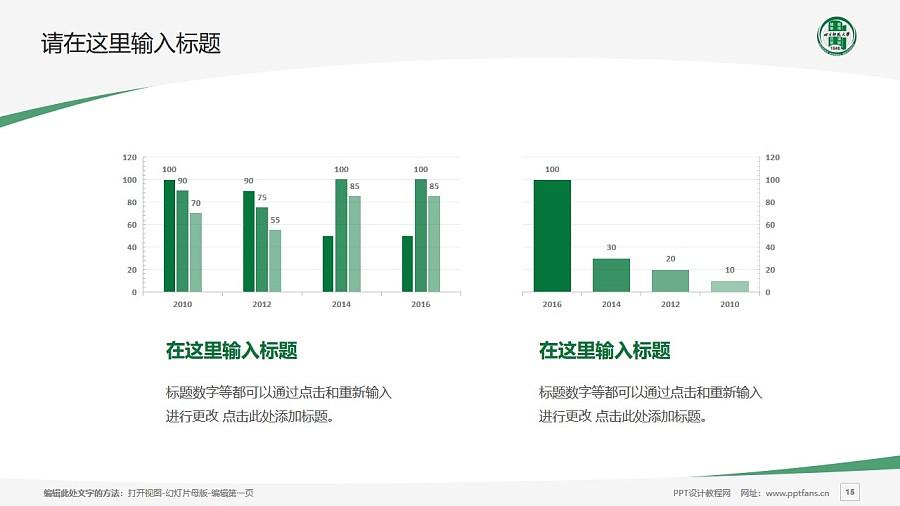 四川师范大学PPT模板_幻灯片预览图15