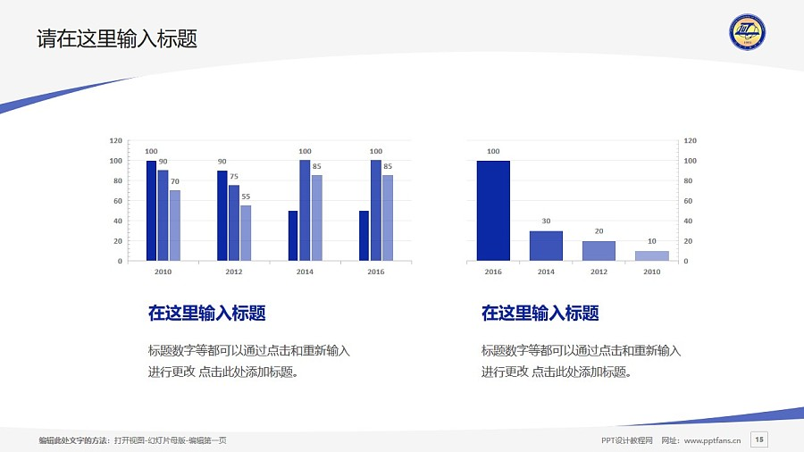 辽宁工业大学PPT模板下载_幻灯片预览图15