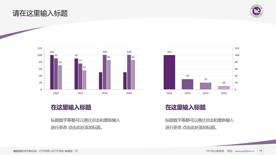 辽宁石油化工大学PPT模板下载_幻灯片预览图15