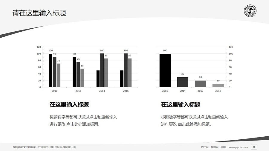 辽宁工程技术大学PPT模板下载_幻灯片预览图15