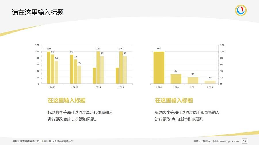辽宁大学PPT模板下载_幻灯片预览图15