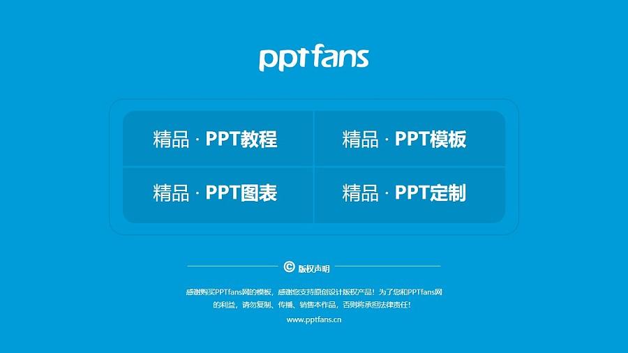 北华大学PPT模板_幻灯片预览图38