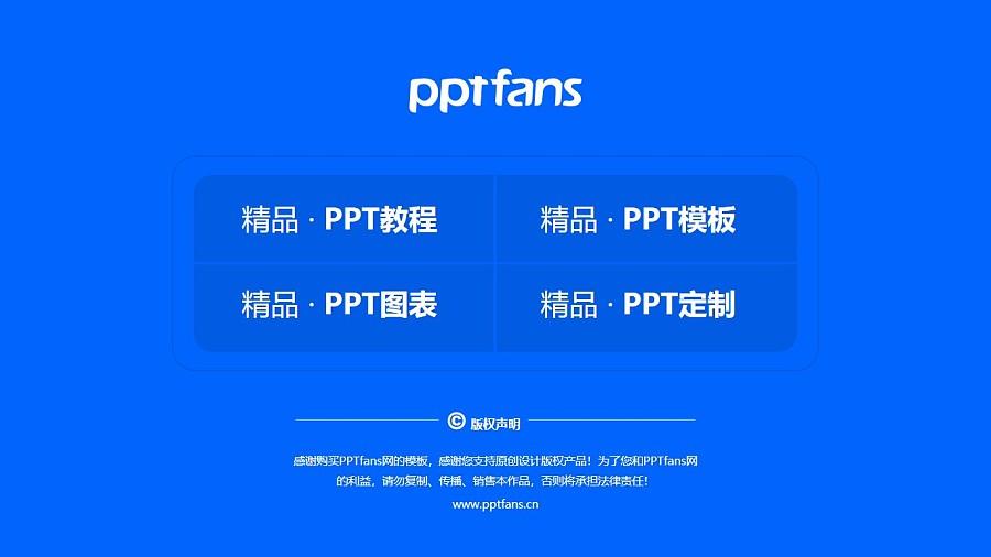 绵阳师范学院PPT模板下载_幻灯片预览图38