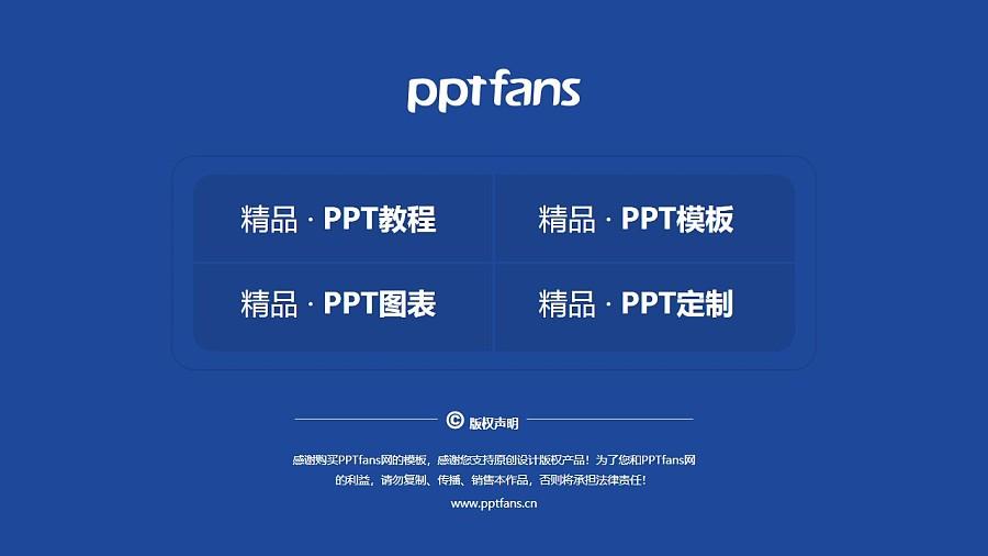 成都理工大学PPT模板下载_幻灯片预览图38