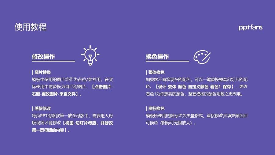 长春东方职业学院PPT模板_幻灯片预览图37