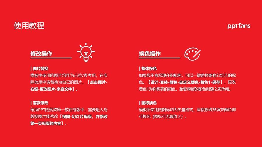 长春大学PPT模板_幻灯片预览图37