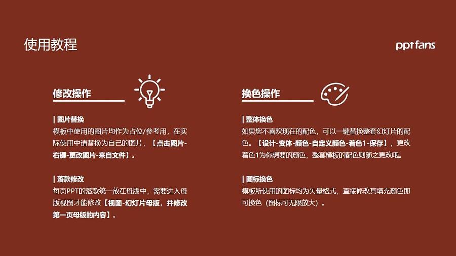 长春师范大学PPT模板_幻灯片预览图37