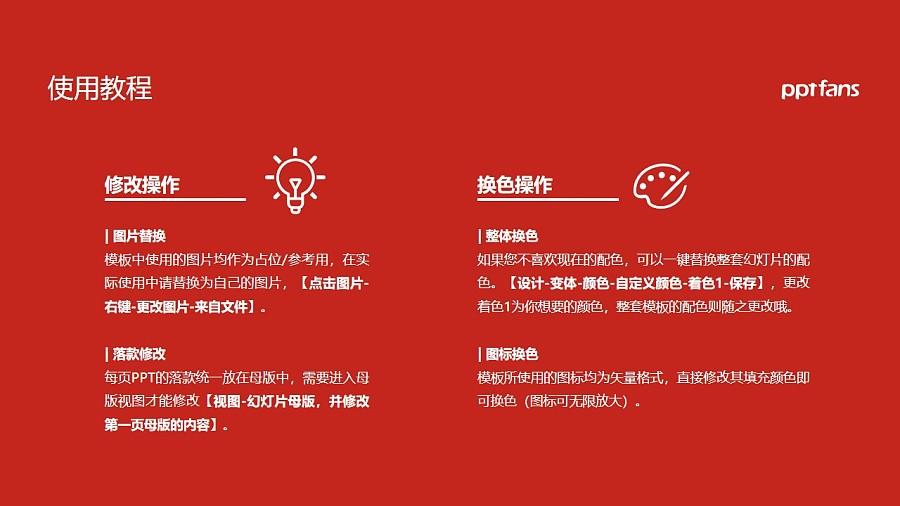 中国医科大学PPT模板下载_幻灯片预览图37