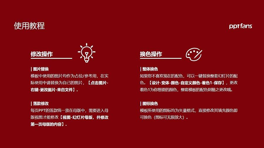 西昌学院PPT模板下载_幻灯片预览图37