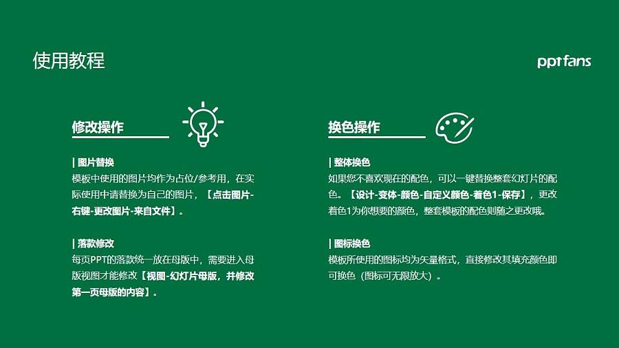 四川理工学院PPT模板下载_幻灯片预览图37
