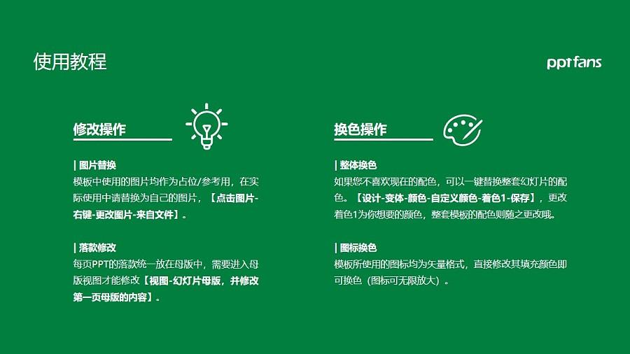 沈阳农业大学PPT模板下载_幻灯片预览图37