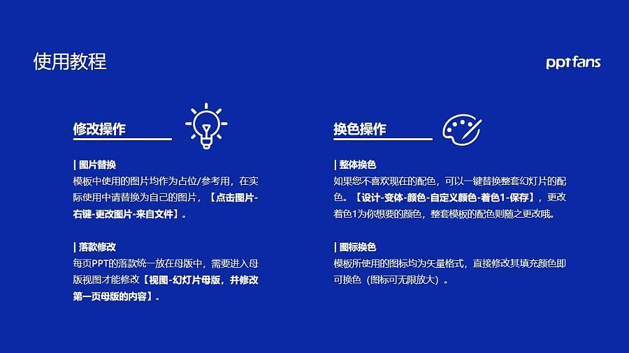 辽宁工业大学PPT模板下载_幻灯片预览图37